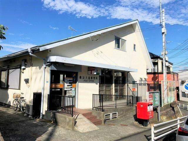 郵便局 【横浜大道郵便局】荷物を郵送の際やATMの利用など、徒歩圏内の距離にあると大変便利です。お出かけついでにさっと立ち寄れます。取り扱いサービス 郵便/貯金/保険/ATM