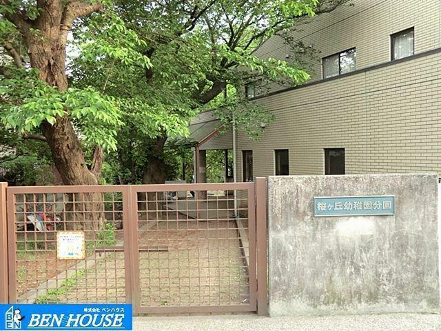 幼稚園・保育園 桜ケ丘幼稚園/分園 徒歩9分。