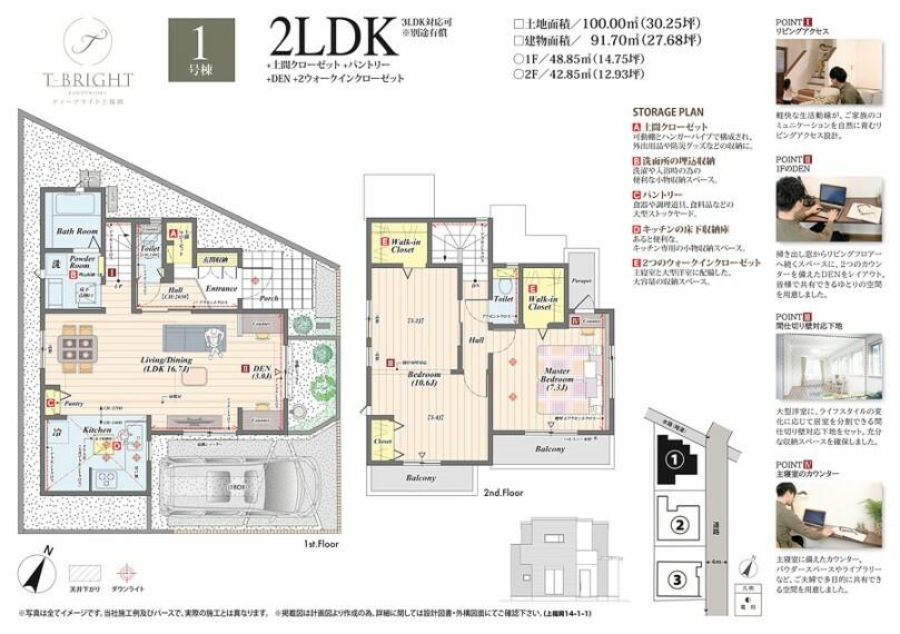 間取り図 1号棟  2LDK(3LDK対応可※別途有償)+土間クローゼット+パントリー+DEN+2ウォークインクローゼット