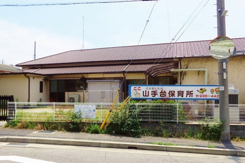 幼稚園・保育園 【保育園】山手台保育所まで949m