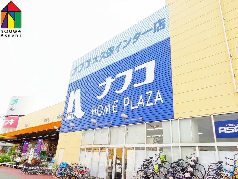 ホームセンター 【ホームセンター】ホームプラザ ナフコ 大久保インター店まで558m