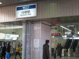 東京メトロ東西線 行徳駅