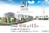 ポラスの分譲住宅 指扇 20 CANVAS