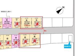 札幌市手稲区 グローリア新発寒 第2工区【全48区画】第3期分譲-限定4区画