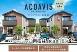 ポラスの分譲住宅 ACOAVIS 南桜井