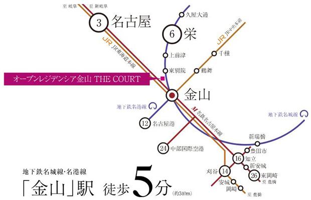 【グランドターミナル「金山」駅へ5分。全ての躍動を操る。】<BR />徒歩5分の「金山」駅から自在に全方位へ。JR東海道本線で「名古屋」駅まで3分、地下鉄利用で「栄」方面にもダイレクト。5路線利用を可能とし、各所へアクセスしやすい自由なアクティブライフを実現します。<交通案内図>