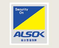 24時間遠隔保安システム(ALSOK)