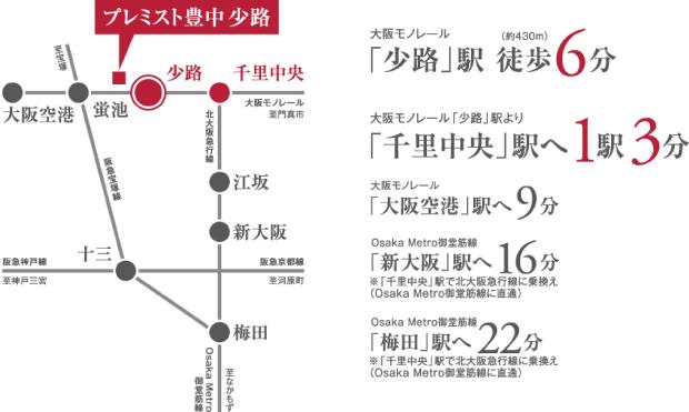 徒歩6分の大阪モノレール「少路」駅より「千里中央」駅まで1駅3分。<BR />※掲載の電車所要時間は日中平常時のもので、時間帯により異なります。待ち時間・乗り換え時間は含まれておりません。<交通案内図>
