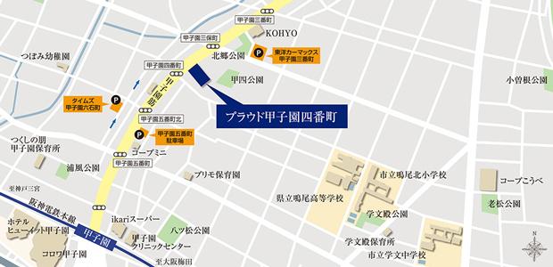 【電車でお越しの場合】<BR />阪神本線「甲子園」駅をご利用ください。《特急停車駅》阪神本線「甲子園」駅徒歩8分(約640m)(フラットアクセス)<BR />【お車でお越しの場合】<BR />近隣のコインパーキングをご利用ください。お帰りの際に現地販売センターにて駐車料金を精算させていただきます。<BR />《現地販売センター住所》〒663-8174 兵庫県西宮市甲子園四番町1-37<現地案内図(狭域)>