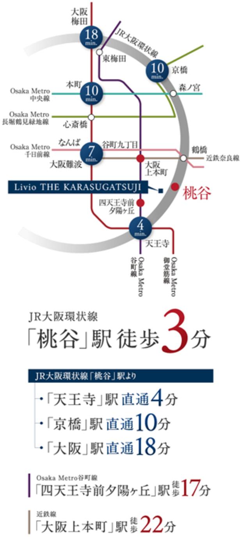 【天王寺区×JR大阪環状線駅徒歩3分 都市を縦横無尽に躍動する。】<BR />JR大阪環状線「桃谷」駅徒歩3分のアクセス利便を持ち、「天王寺」「大阪・梅田」といった主要ターミナルヘアクティブにアクセスできます。<BR />※電車の所要時間は日中平常時・通勤時のもので、時間帯により異なります。また、乗り換え・待ち時間は含まれておりません。<BR />※掲載の情報は2020年1月時点のものです。<交通案内図>