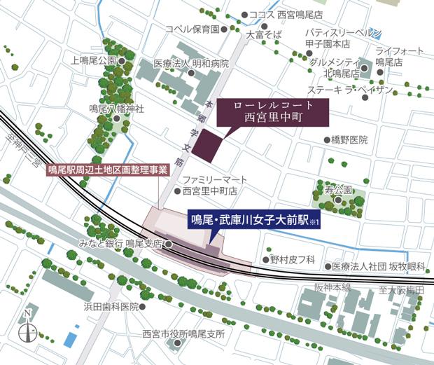 ※1. 2019年10月1日「鳴尾」駅より駅名変更※掲載の情報は2019年10月現在のものです。将来変更になる場合があります。<現地案内図>