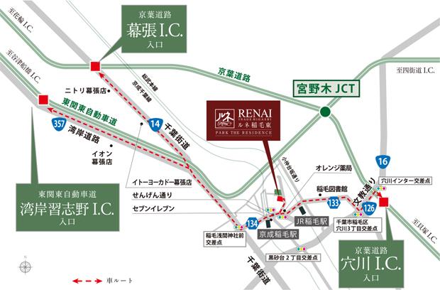 【車でのお出かけが快適なエリア。】<BR />京葉道路や東関東自動車道のインターチェンジが近く、充実のカーライフを実現します。電車、バス、車と、目的に合わせて、アクセス手段を選べます。<BR />※掲載の情報は2020年8月時点のものです。<交通案内図>