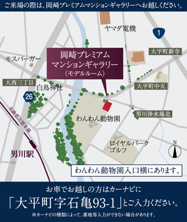<岡崎プレミアムマンションギャラリー(モデルルーム)案内図>