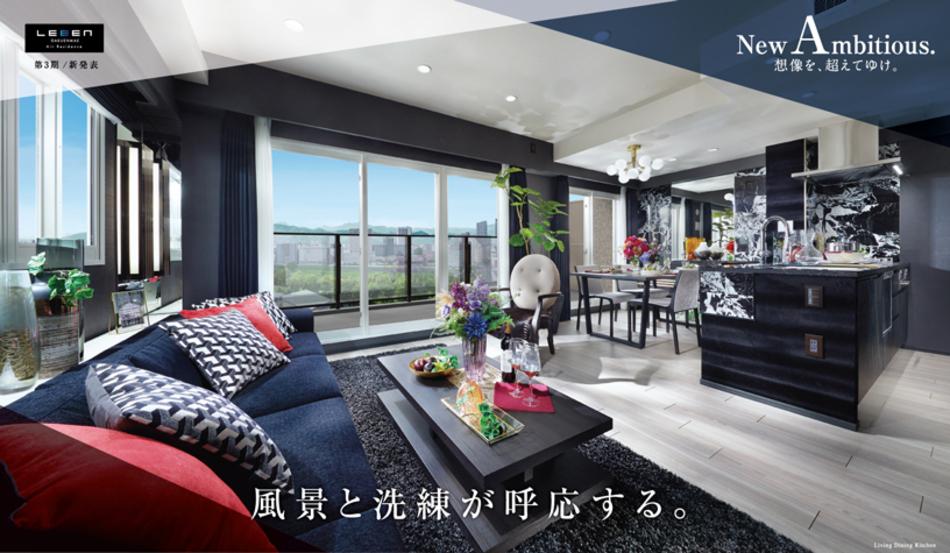 モデルルーム写真(Iタイプ設計変更プラン) ※現地13階相当からの眺望(2020年10月撮影)を合成したもので実際とは異なります