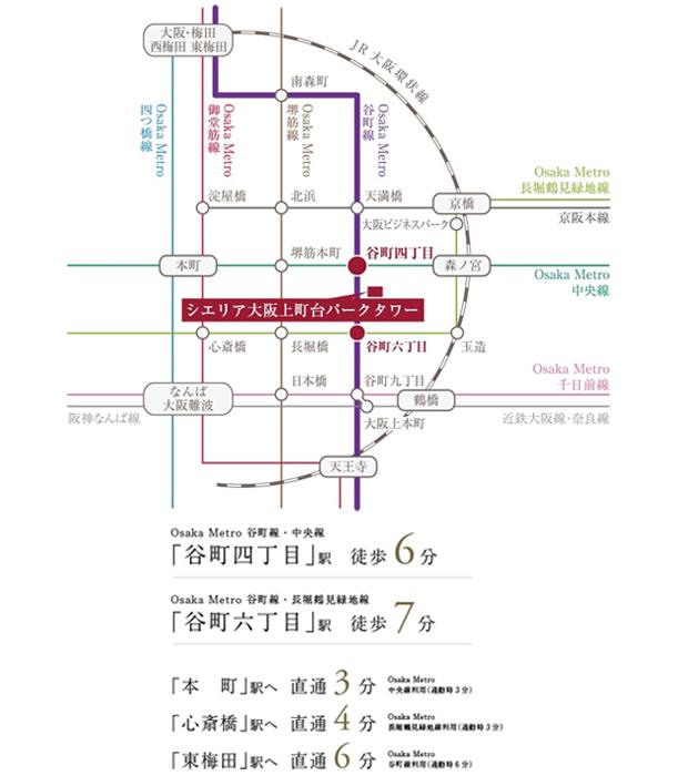 【2駅の魅力を日常に、都市を自在に謳歌する。】<BR />大阪府警本部や大阪府庁などの官庁が集積し、壮大な景観を誇る「谷町四丁目」、空堀商店街が広がり、あたたかさと洗練が薫る「谷町六丁目」の2駅を生活の舞台に。<BR />※大阪府警察本部(徒歩9分/約720m)・大阪府庁(徒歩13分/約1,010m)・空堀商店街(徒歩14分/約1,110m)<BR />※掲載の所要時間は、日中平常時のもので、乗換え・待ち時間は含みません。また、時間帯により多少異なります。<交通案内図>