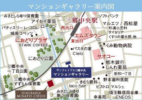 マンションギャラリーへのご案内<BR />・カーナビや地図アプリをご利用の際は埼玉県三郷市中央1-8-2とご入力ください。<BR />※現地にはご利用可能な駐車場がございません。周辺のコインパーキングをご利用ください。料金は当社が負担いたします。<現地・マンションギャラリー案内図>