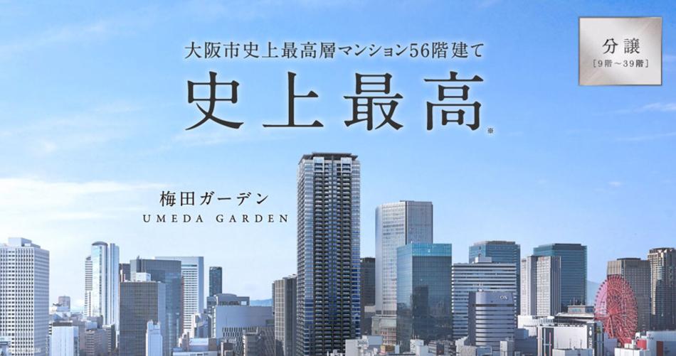 現地周辺の写真(大阪府大阪市北区野崎町26番1から西方向を2019年12月撮影)に完成予想CGを合成したもので実際とは異なります