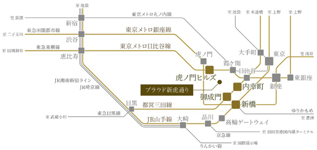 【4駅10路線利用可能※1】<BR />「虎ノ門ヒルズ」駅徒歩8分、「新橋」駅徒歩6分、「御成門」駅徒歩6分、「内幸町」駅徒歩7分。4つの駅から主要駅へスムーズにアクセスできる。<BR />※1:4駅10路線とは、現地より徒歩8分「虎ノ門ヒルズ」駅利用の東京メトロ日比谷線、徒歩6分「御成門」駅・徒歩7分「内幸町」駅利用の都営三田線、徒歩6分「新橋」駅利用のJR京浜東北線・根岸線、JR東海道本線、JR山手線、JR横須賀線、JR上野東京ライン、東京メトロ銀座線、都営浅草線、東京臨海新交通臨海線(ゆりかもめ)を指しています。<交通案内図>