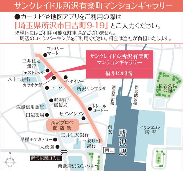 <サンクレイドル所沢有楽町マンションギャラリー案内図>