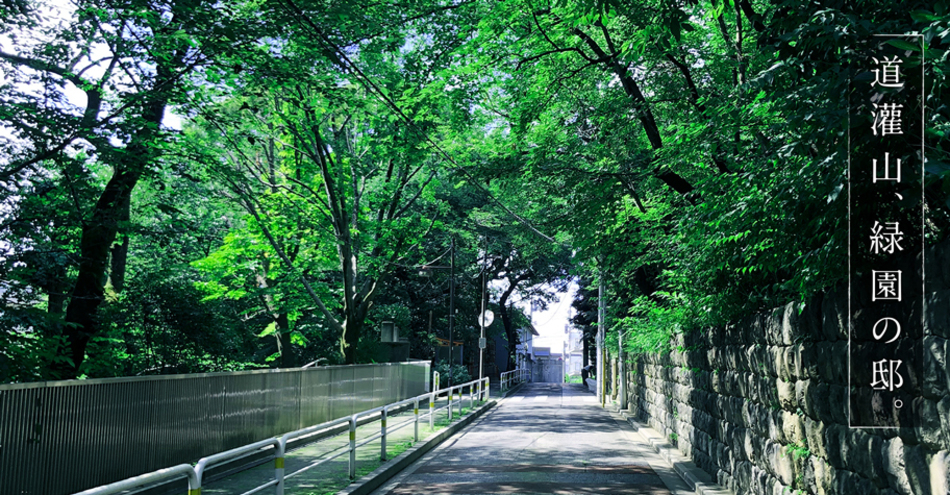 向陵稲荷坂(約150m・徒歩2分)