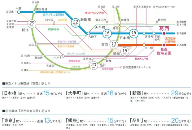 【東京メトロ東西線「葛西」駅、JR京葉線「葛西臨海公園」駅利用。都心の主要駅へ軽快アクセス。】<BR />最寄りは東京メトロ東西線「葛西」駅。直通アクセスが実現する「日本橋」駅や「大手町」駅のほか、「銀座」駅「東京」駅なども20分圏内でつながり、通勤時の運行本数も豊富です。<BR />※掲載の所要時間は日中平常時(カッコ内は通勤時)の最短の所要時間を算出したもので、乗り換え・待ち時間を含みません。また、曜日時間帯により異なります。<BR />※掲載の所要時間は「ジョルダン」サイト検索(2020年10月現在)を基に作成しています。<BR />※通勤時=目的駅に8:30~9:30着 日中時=目的駅に9:31~18:00着としています。<交通案内図>