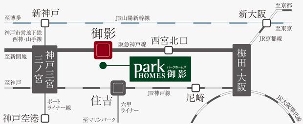 【三宮へ梅田へダイレクトアクセス。新幹線や空港の利用もスムーズに。】<BR />阪急・JRの2線が利用可能。都心三宮や梅田へダイレクトにアクセスできます。阪急「御影」駅から「新神戸」駅まで11分、「神戸空港」駅まで27分と、新幹線や空港の利用もスムーズで、出張や旅行の心強い味方です。また、周辺の道路も整っており、六甲有料道路や阪神高速道路で有馬温泉や三田方面へも気軽に出かけることができます。<BR />[都心「三宮」「梅田」へダイレクトアクセス。]<BR />阪急「御影」駅 徒歩5分 「三宮」駅9分(9分) 「梅田」駅23分(27分) 「新神戸」駅11分(11分)※「神戸三宮」駅で神戸市営地下鉄に乗り換え<BR />JR「住吉」駅 徒歩14分 「大阪」駅20分(20分) 「新大阪」駅25分(27分) 「神戸空港」駅25分(25分)※JR「三ノ宮」駅で神戸新交通ポートアイランド線に乗り換え※電車の所要時間は日中平常時[( )内通勤時]で、乗換え・待ち時間は含みません。また、時間帯により多少異なります。※掲載の情報は2018年12月・2020年6月現在のものです。<交通案内図>